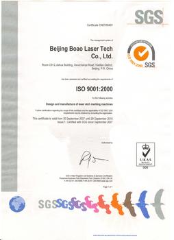 ISO9000證書(英文版)(1)