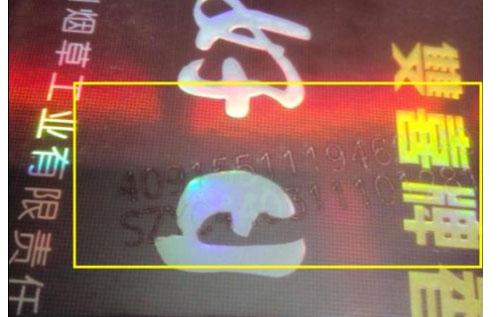 包装激光标记